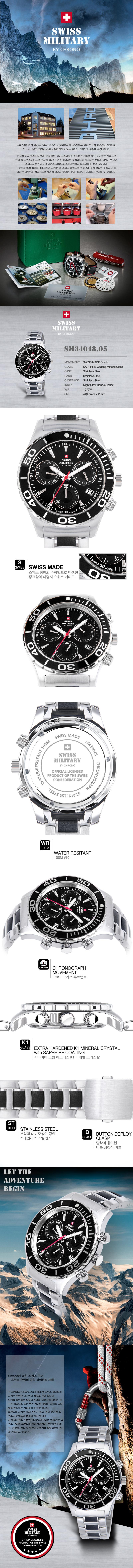 스위스밀리터리(SWISS MILITARY) [스위스밀리터리]SM34048.05 메탈시계