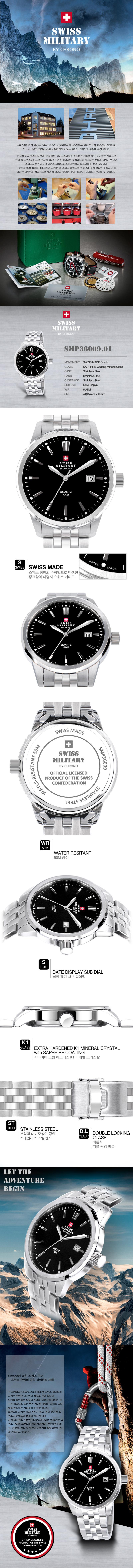 스위스밀리터리(SWISS MILITARY) [스위스밀리터리]SMP36009.01 메탈시계