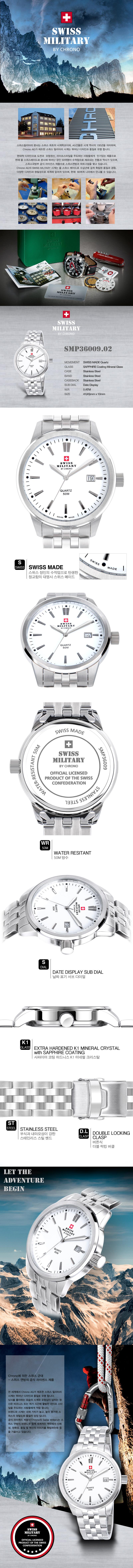스위스밀리터리(SWISS MILITARY) [스위스밀리터리]SMP36009.02 메탈시계