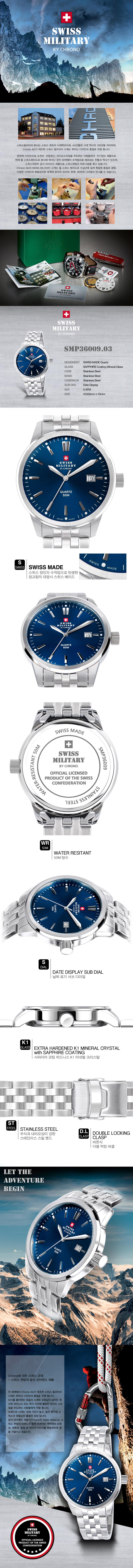 스위스밀리터리(SWISS MILITARY) [스위스밀리터리]SMP36009.03 메탈시계